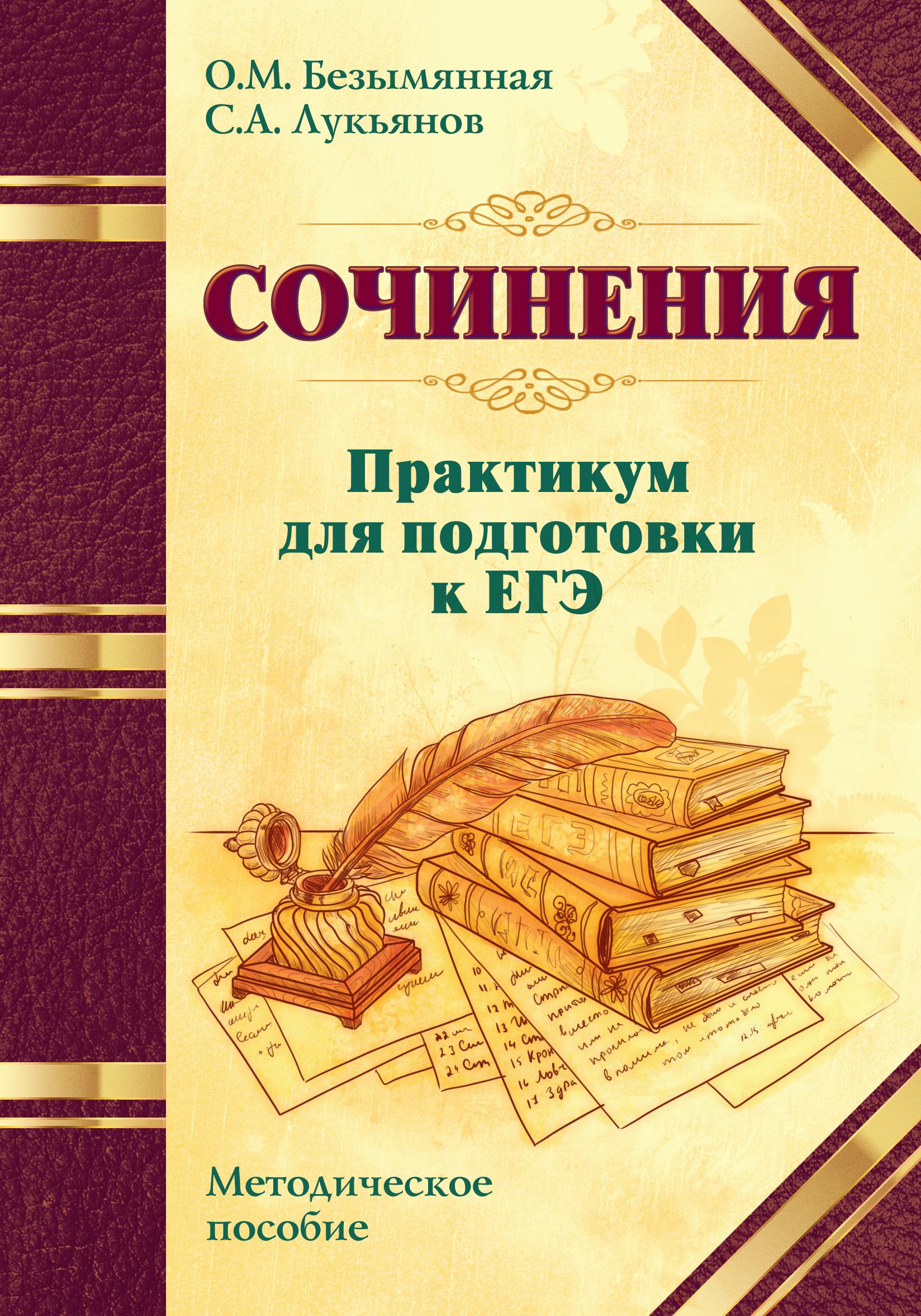 О. Безымянная Сочинения. Практикум для подготовки к ЕГЭ. Методическое пособие