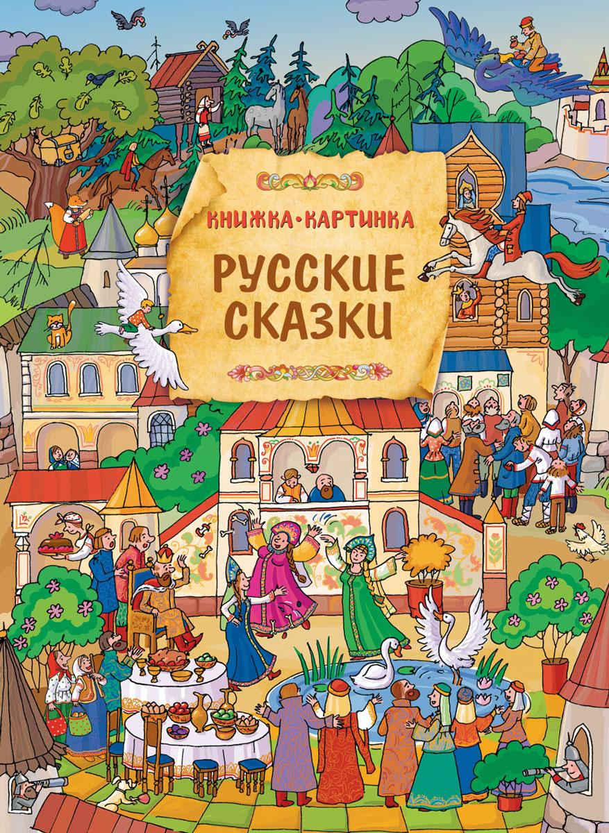 Русские сказки. Книжка-картинка суперраскраска герои любимых сказок