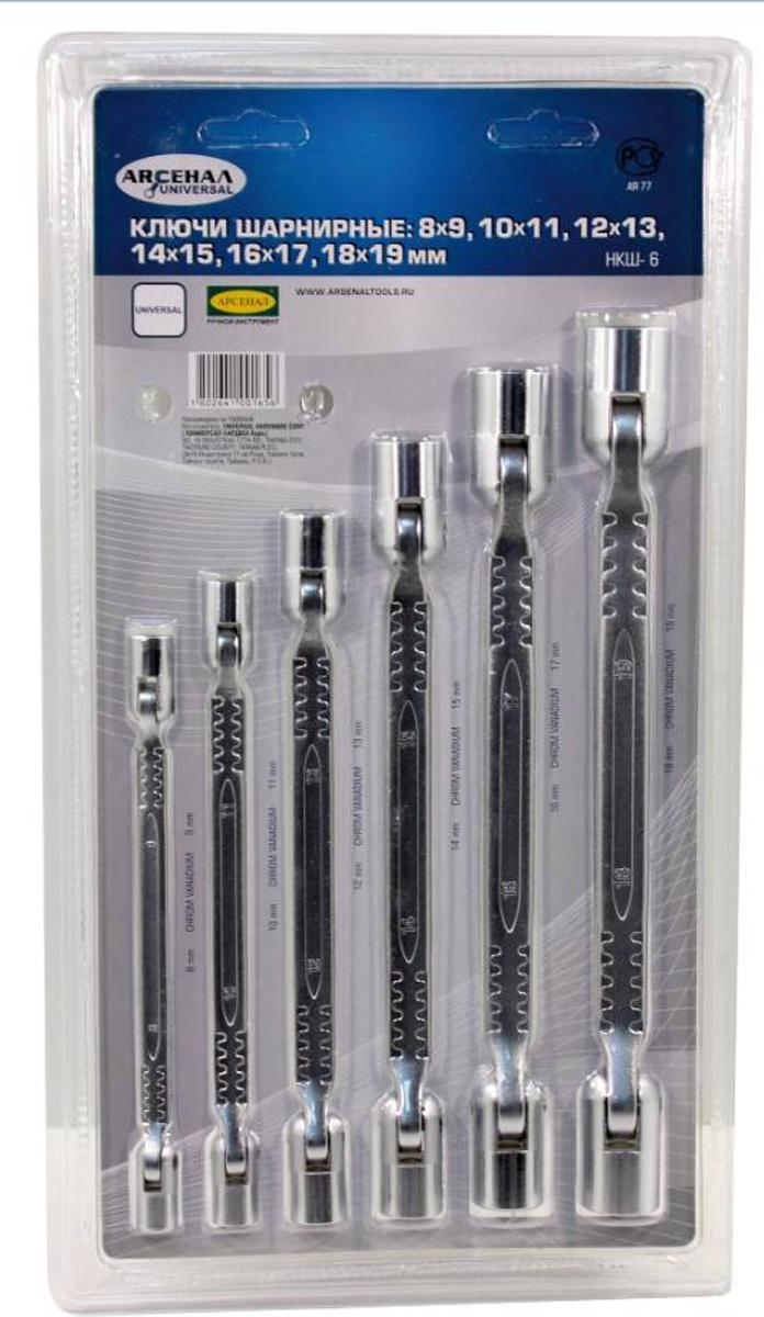 Набор ключей шарнирных Арсенал НКШ-620012Набор шарнирно-торцевых ключей ARSENAL НКШ-6 состоит из 6 предметов. Ключи изготовлены из качественной хром-ванадиевой стали и понадобятся как в гараже автолюбителя, так и в специализированном автосервисе для профессионального ремонта автомобилей.Размеры ключей: 8х9, 10х11, 12х13, 14х15, 16х17, 18х19 мм