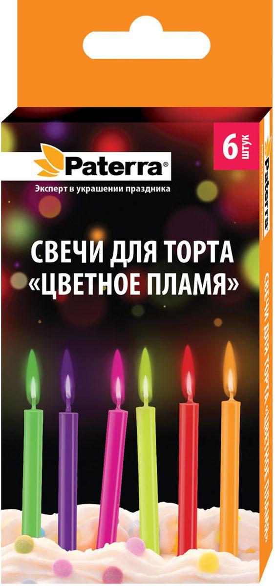 Свечи для торта Paterra Цветное пламя, высота 12,5 см, 6 шт подарочные свечи