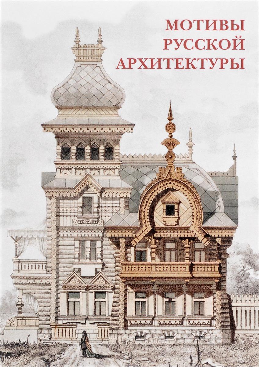 Мотивы русской архитектуры. Буклет. Открытки