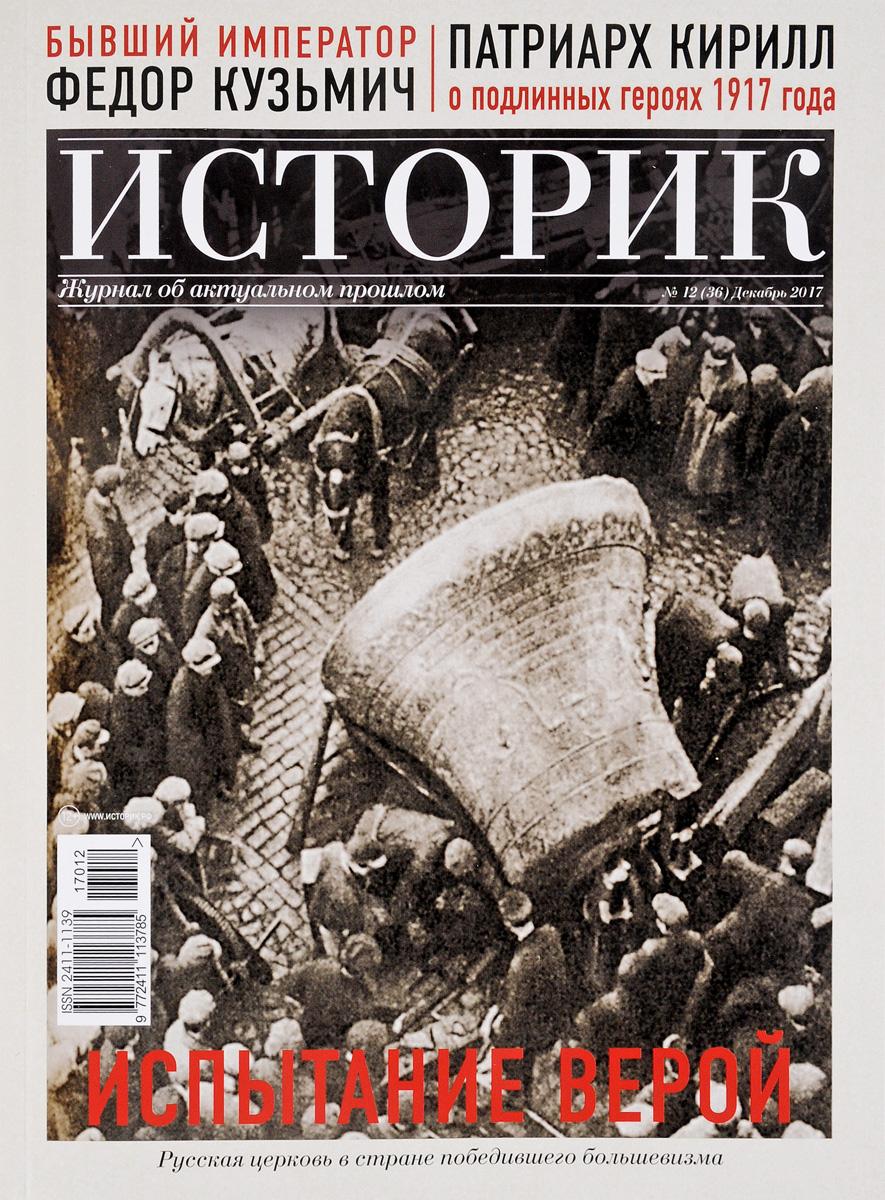 Историк, №12, декабрь 2017