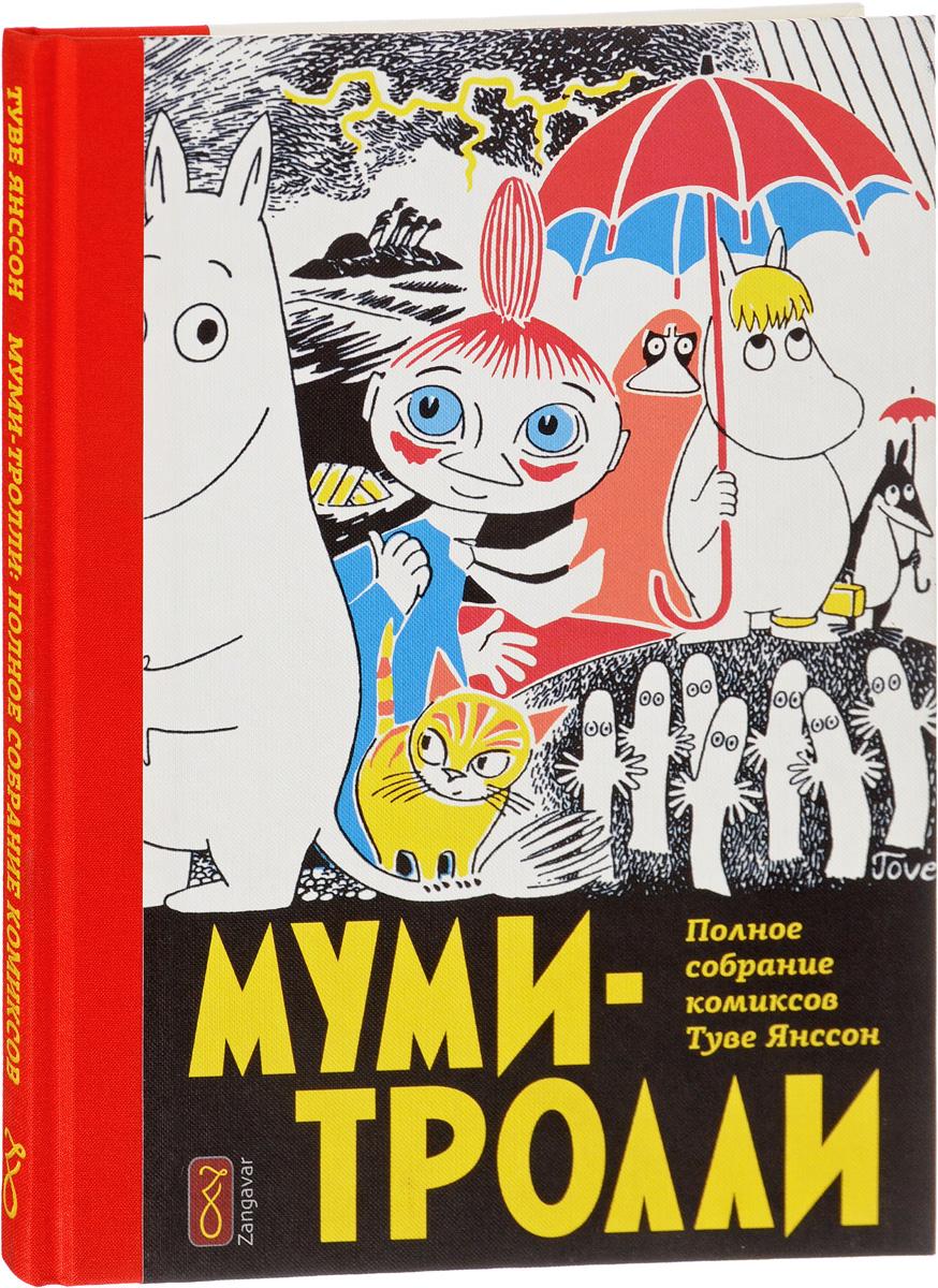 Муми-тролли. Полное собрание комиксов. В 5 томах. Том 1