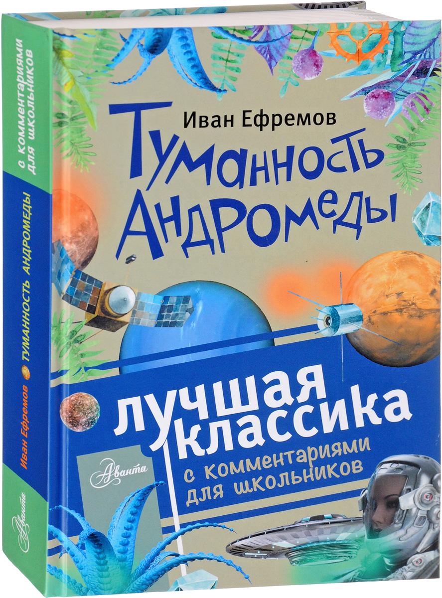 Иван Ефремов Туманность Андромеды елена бабинцева туманность андромеды часть 1