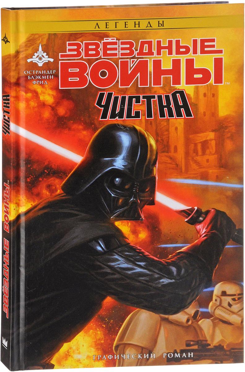 Джон Острандер Звездные Войны. Чистка футболка адепт