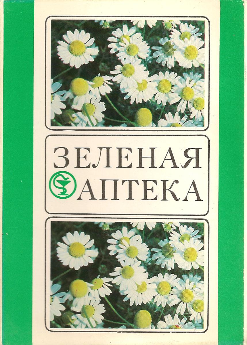 Зеленая аптека (набор из 25 открыток)