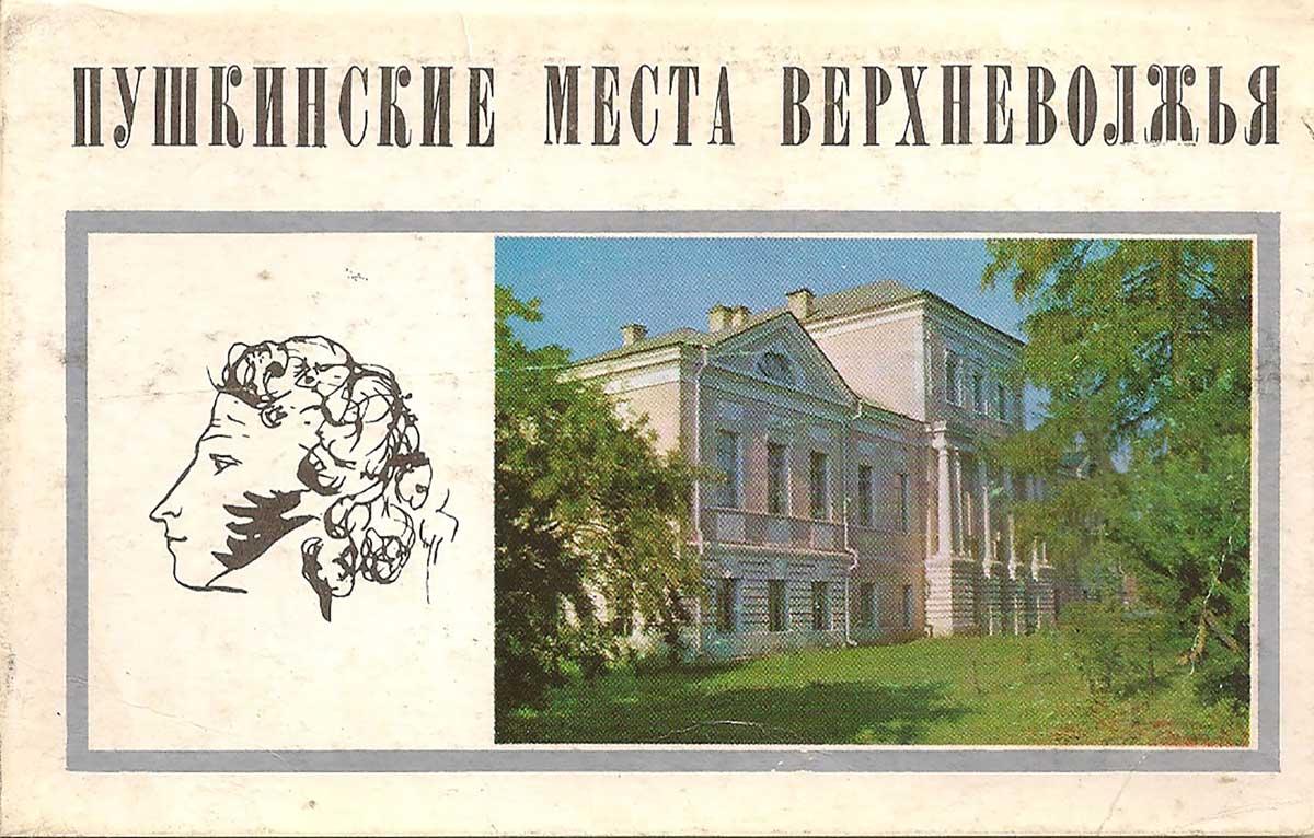 Пушкинские места Верхневолжья (набор из 15 открыток)