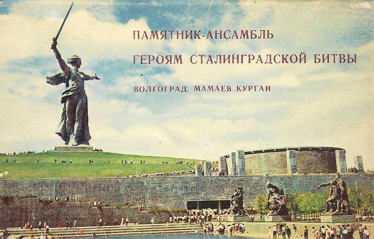 Памятник-ансамбль героям Сталинградской битвы. Мамаев Курган (набор из 15 открыток)