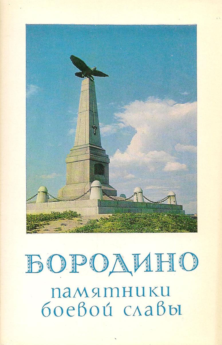 Бородино. Памятники боевой славы (набор из 18 открыток)