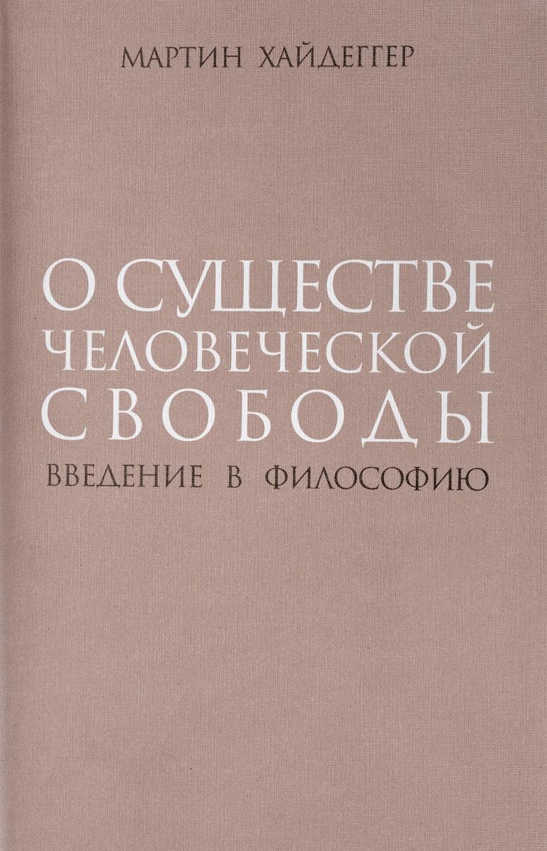 Мартин Хайдеггер О существе человеческой свободы. Введение в философию йонге мингьюр ринпоче радостная мудрость принятие перемен и обретение свободы