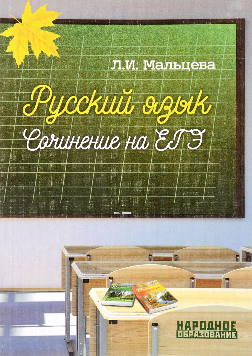 Zakazat.ru: Русский язык. Cочинение на ЕГЭ. Л. И. Мальцева