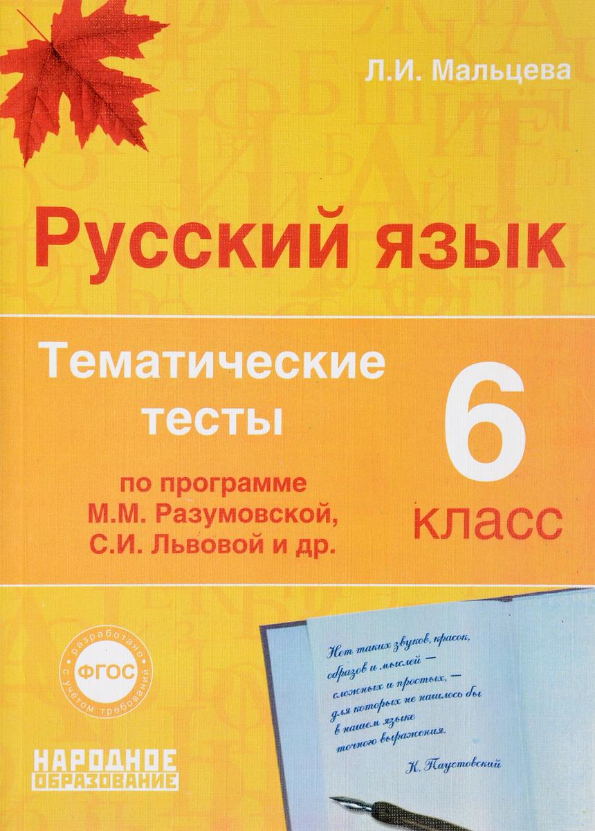 тематическое планирование по разумовской 6 класс Семейному кодексу Российской