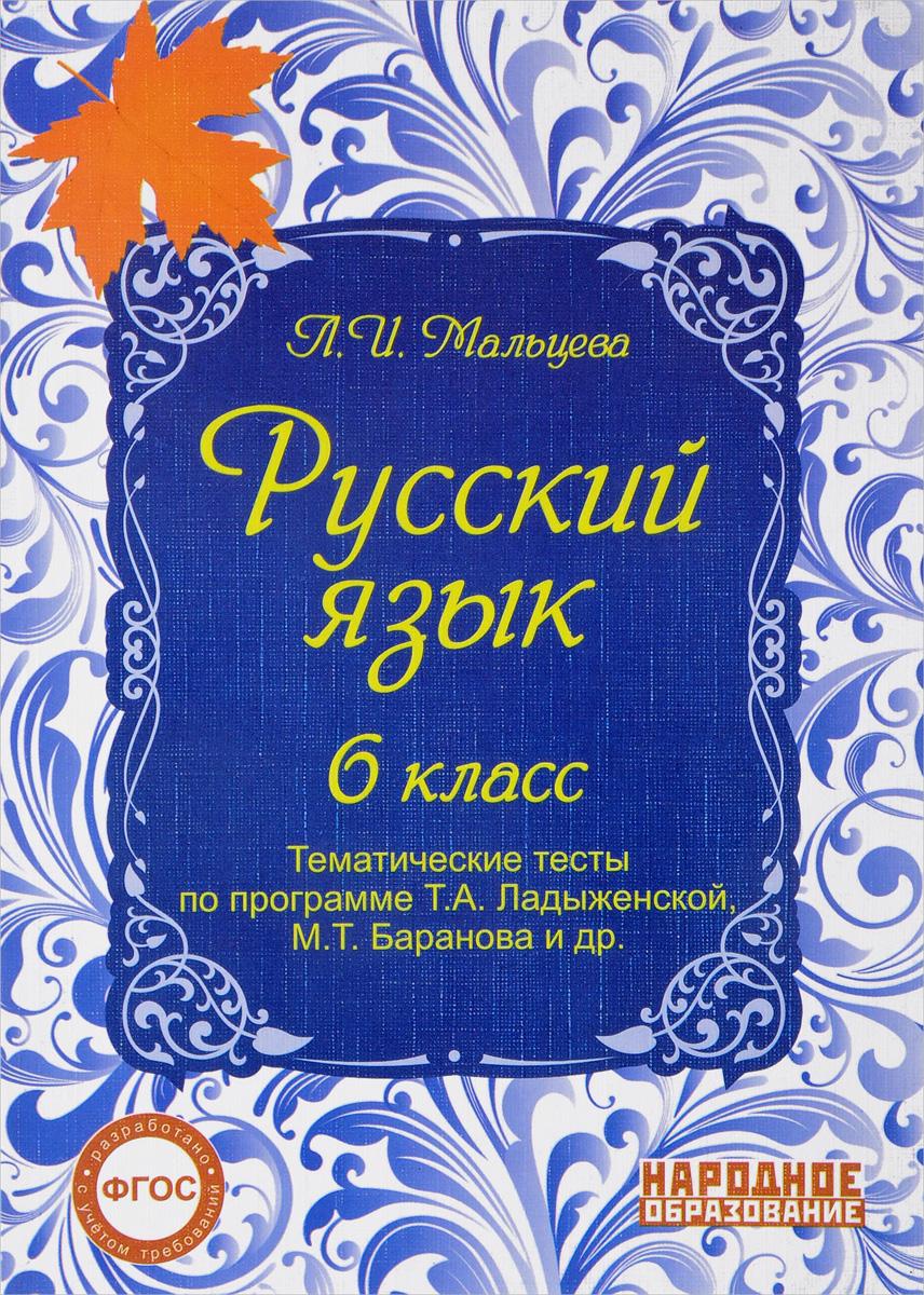 Л. И. Мальцева Русский язык 6 класс. Тематические тесты по программе Ладыженской
