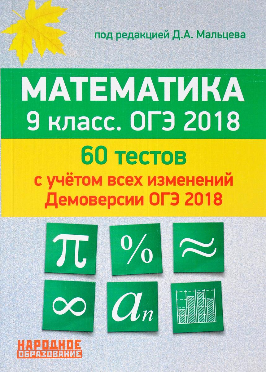 Мальцева 9 класс гиа 2018 50 тестов гдз
