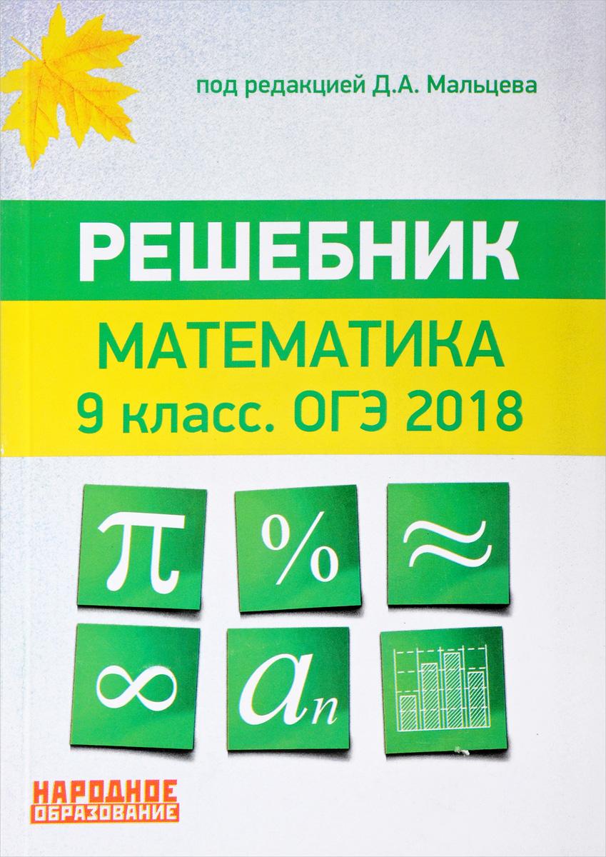 решебник на математику подготовка к гиа 2018 год