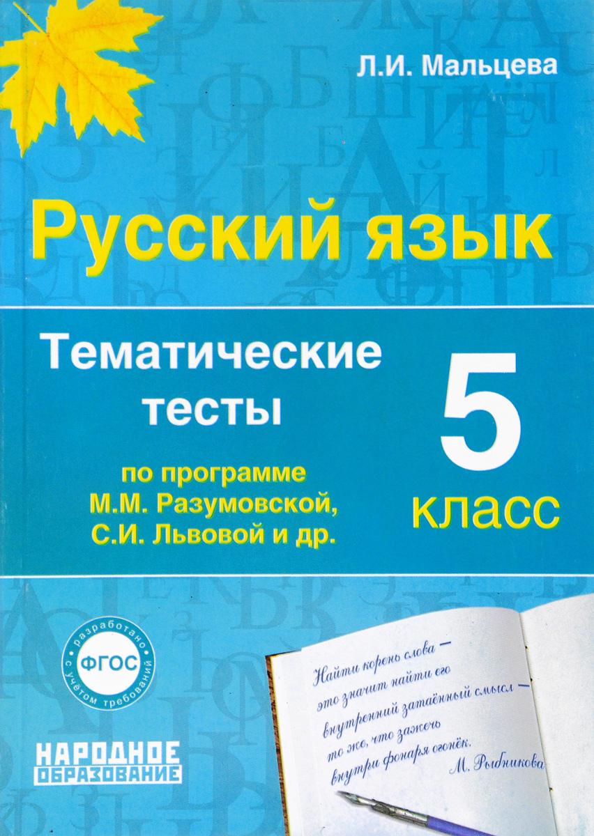Где достать учебник русского языка 5 класс львова и львов в пяти частях