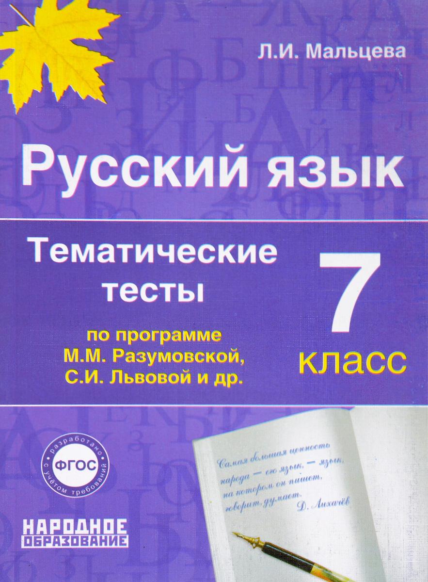 Гдз на тематические тесты по русскому маьцева,сурвилло