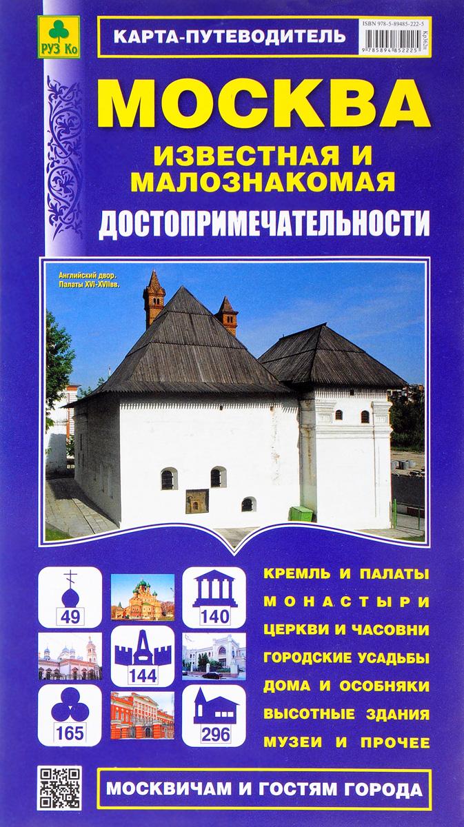 Москва известная и малознакомая. Достопримечательности. Карта-путеводитель виктор гурьев протоиерей христианское чтение на каждый день года пролог в поучениях