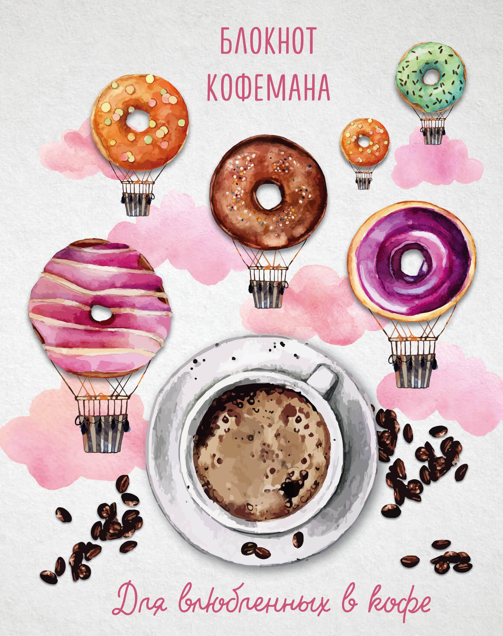 Блокнот кофемана. Для влюбленных в кофе блокнот кофемана нежные цветы