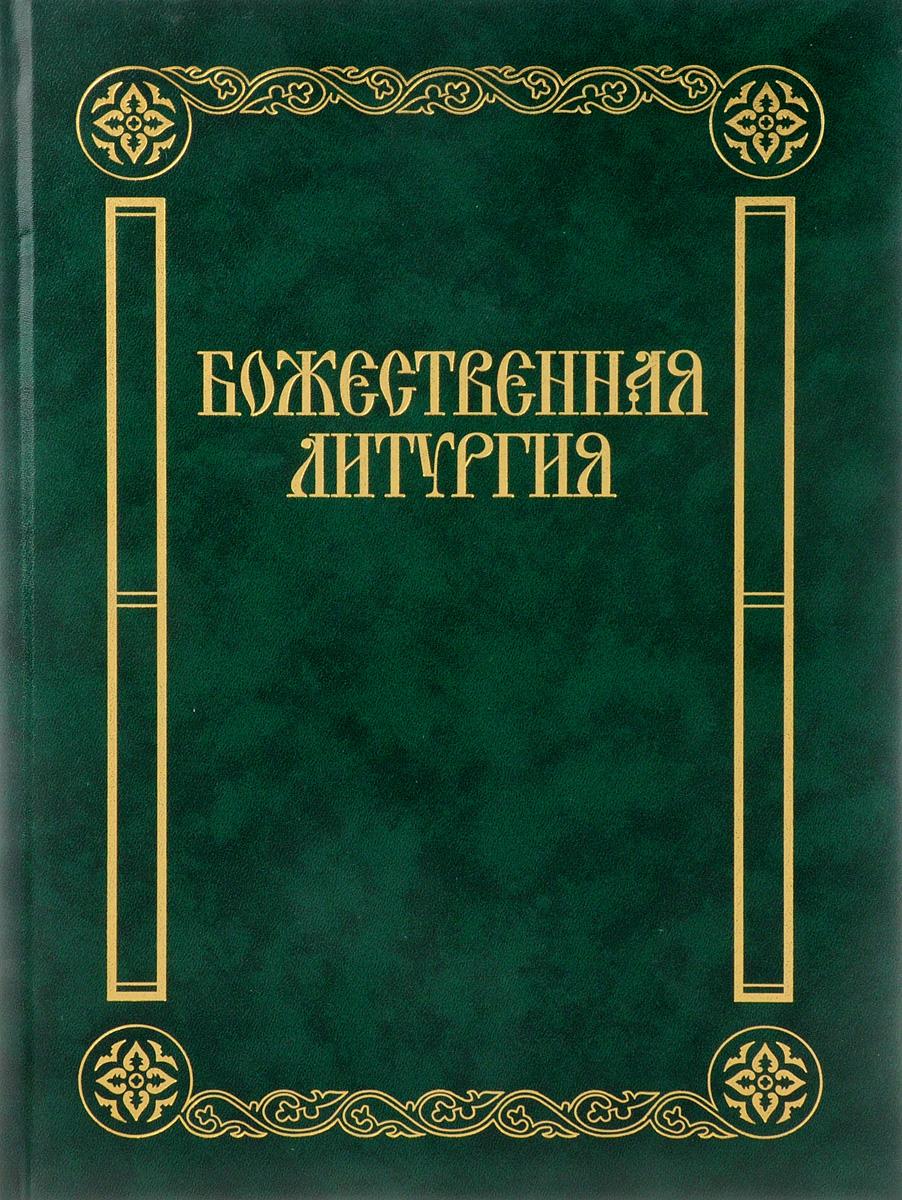 Божественная литургия. Песнопения для смешанного хора духовная лира сербские духовные песнопения cd