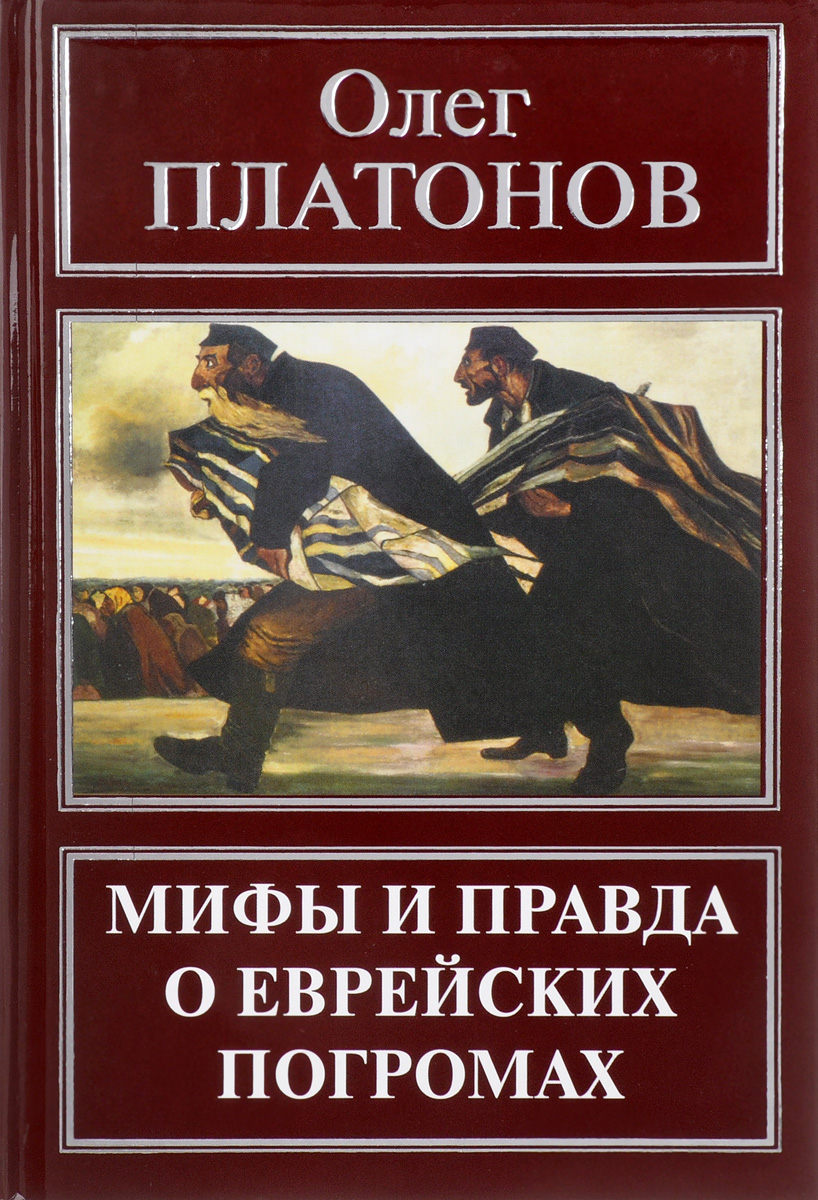Олег Платонов Мифы и правда о еврейских погромах