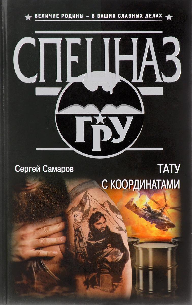 Сергей Самаров Тату с координатами