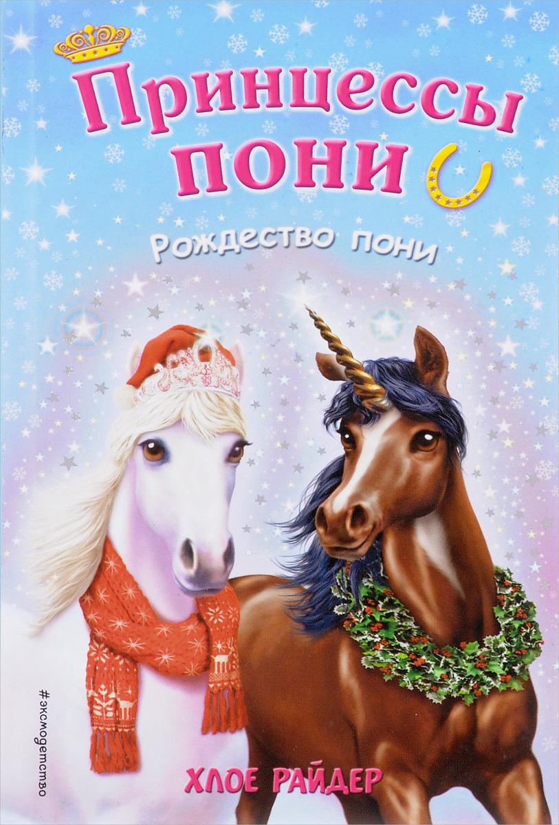 Хлое Райдер Рождество пони ватрушку где купить