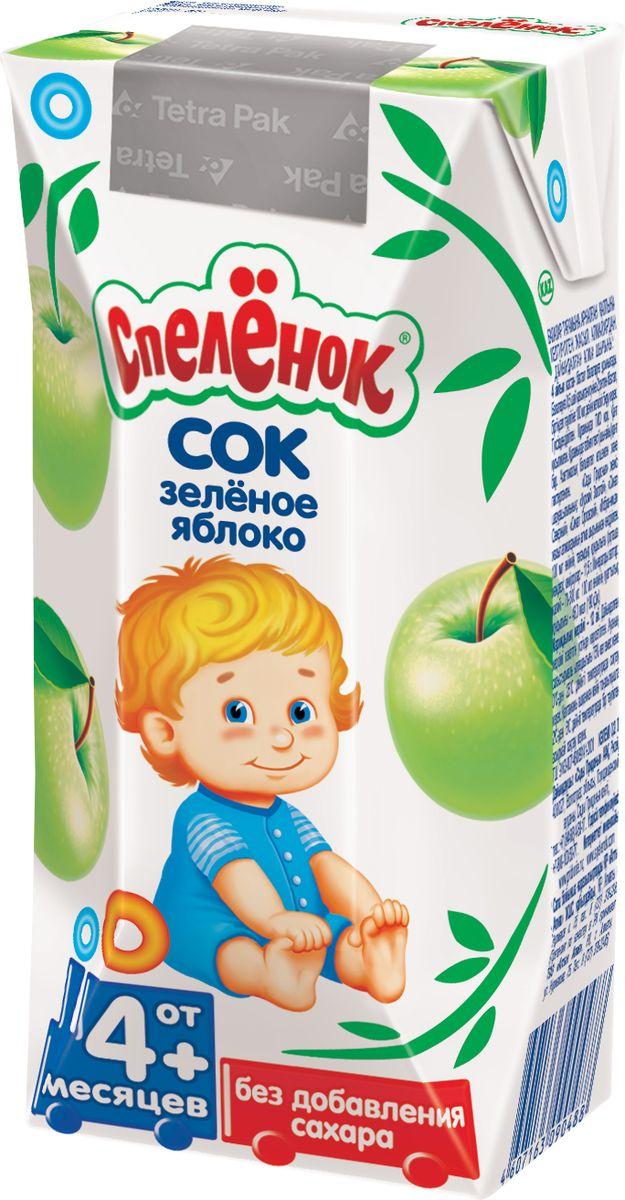 Спеленок сок из зеленых яблок с 4 месяцев, 0,2 л2402187Сок из зелёных яблок характеризуется низкими аллергенными свойствами и хорошей переносимостью. Рекомендуется одним из первых в составе продуктов прикорма малышей.