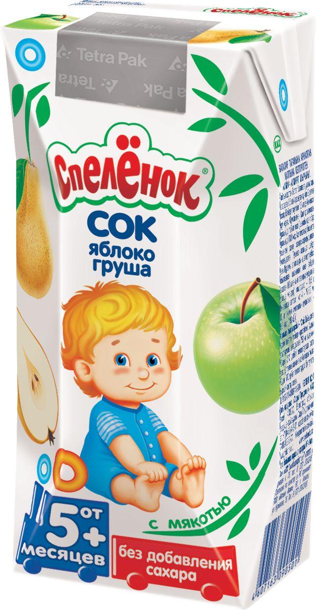 Спеленок сок яблоко-груша с мякотью с 5 месяцев, 0,2 л2402186Яблочно-грушевый сок - один из самых востребованных вкусов в детском питании. Отличается естественно-сладким вкусом и наличием нежной мякоти. Сок с мякотью способствует правильной работе кишечника малыша.