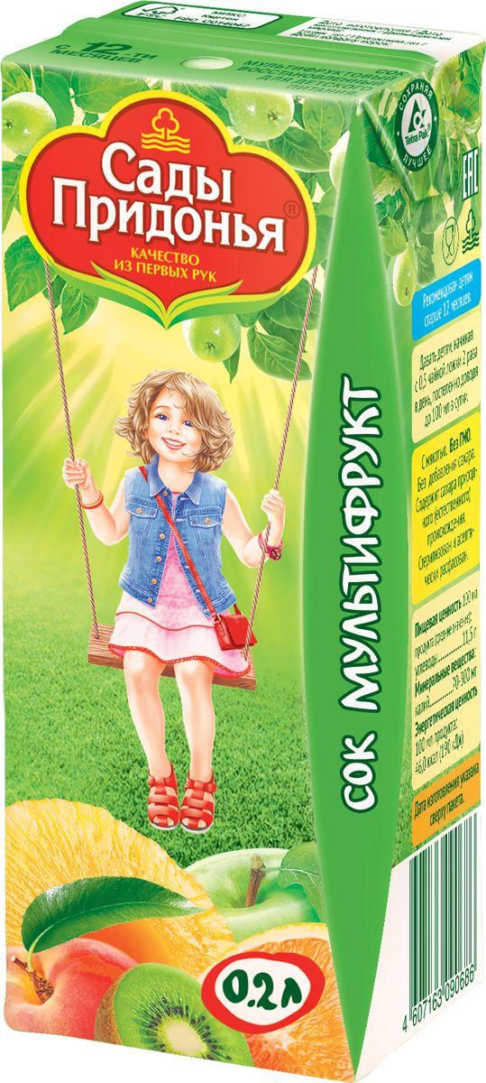 Сады Придонья сок мультифрукт с 1 года, 0,2 л zuegg skipper киви яблоко сок 1 л