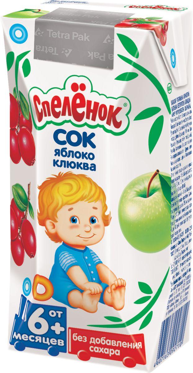 Спеленок сок яблоко-клюква с 6 месяцев, 0,2 л иванов морс клюква 0 5 л