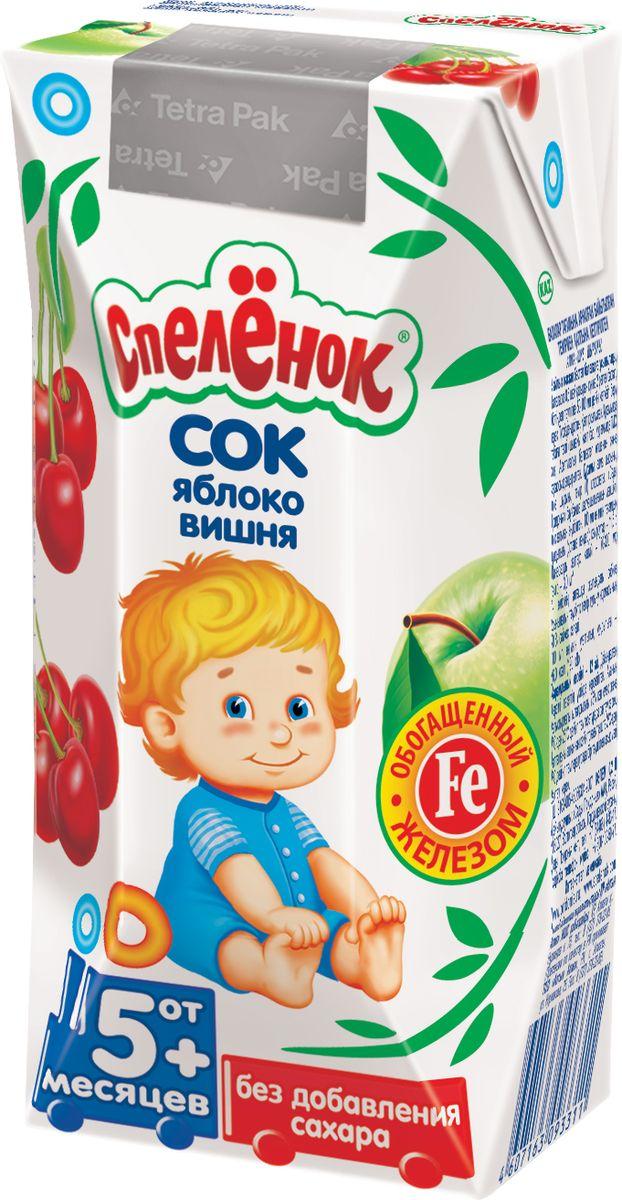 Спеленок сок яблоко-вишня, обогащенный железом с 5 месяцев, 0,2 л2402257Снижает риск развития железодефицитной анемии, способствует укреплению иммунитета в период простуд.