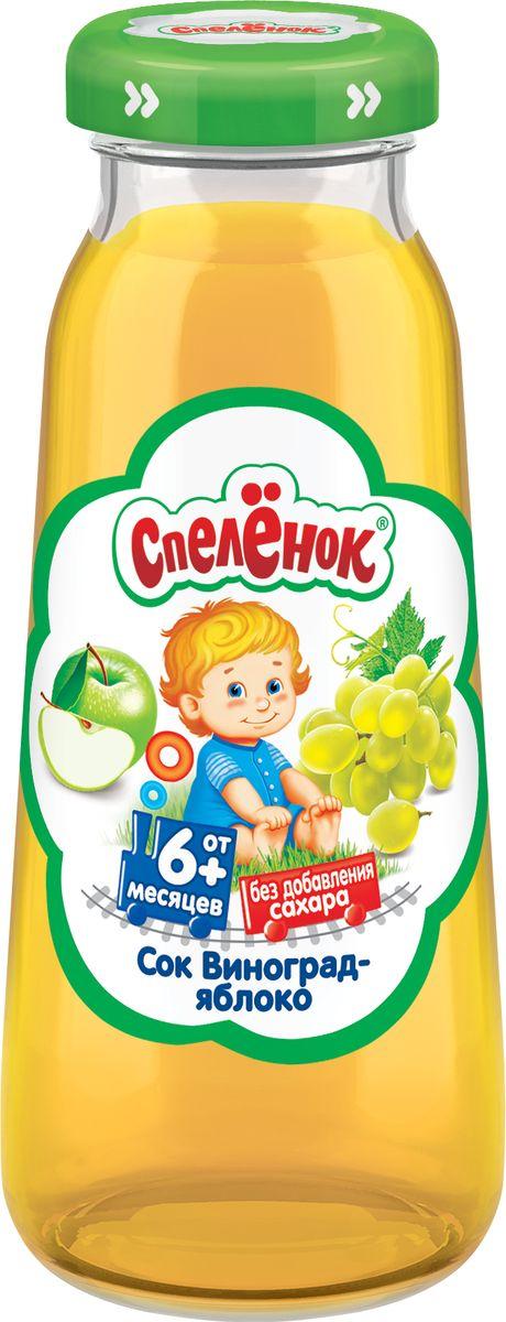 Спеленок сок виноград-яблоко с 6 месяцев, 0,2 л о сок виноград яблоко о 200мл