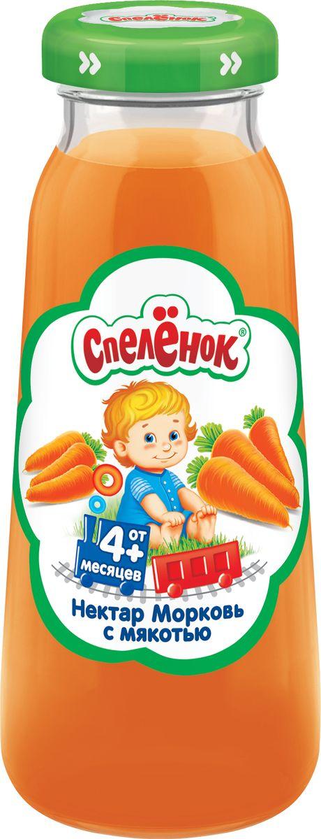 Спеленок нектар морковь с мякотью с 4 месяцев, 0,2 л240256Морковь - один из наиболее полезных для здоровья овощей. Её яркий оранжевый цвет - заслуга ценного бета-каротина. Он отлично переносится и не накапливается в организме. Благодаря бета-каротину, морковный нектар полезен для глаз и помогает в укреплении иммунитета ребенка.