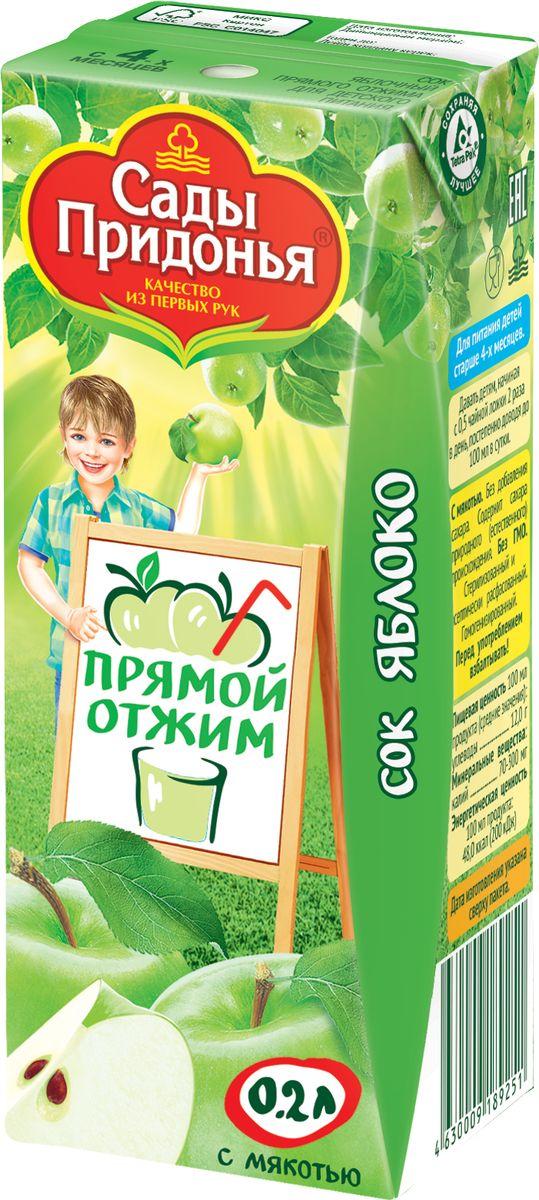 Сады Придонья сок яблочный прямого отжима с мякотью с 4 месяцев, 0,2 л сады придонья сок сады придонья яблочный прямого отжима 0 2 л
