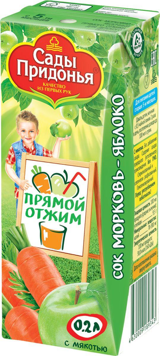 Сады Придонья сок прямого отжима морковь-яблоко с мякотью с 5 месяцев, 0,2 л соки и напитки сады придонья сок яблоко тыква отжима с мякотью с 5 мес 200 мл