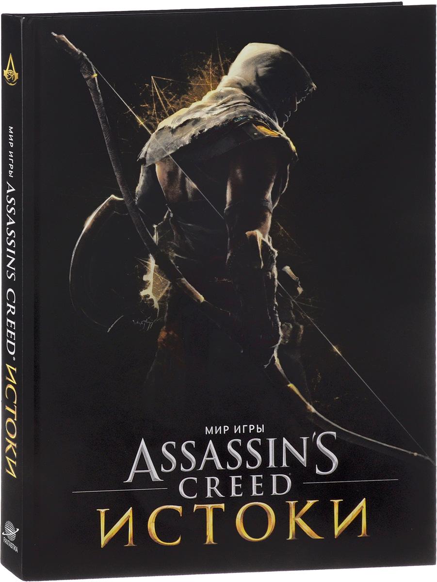 Пол Дэвис Мир игры AssassinS Creed. Истоки видеоигра софтклаб в тылу врага 2 лис пустыни
