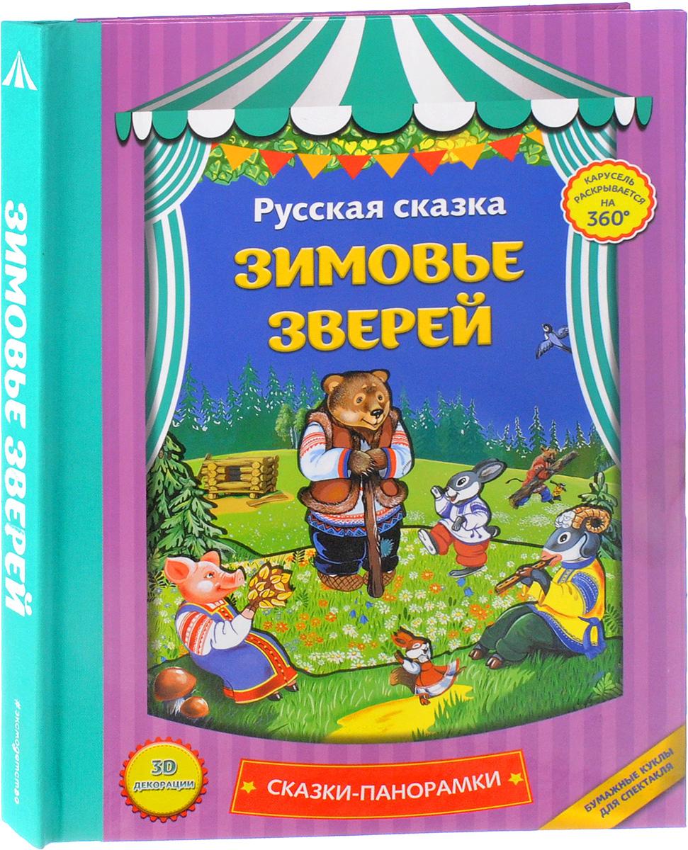Зимовье зверей, Русские народные сказки  - купить со скидкой