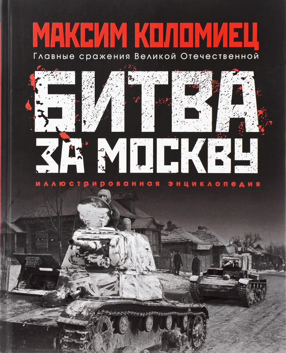 Максим Коломиец Битва за Москву максим коломиец 1941 последний парад мехкорпусов красной армии