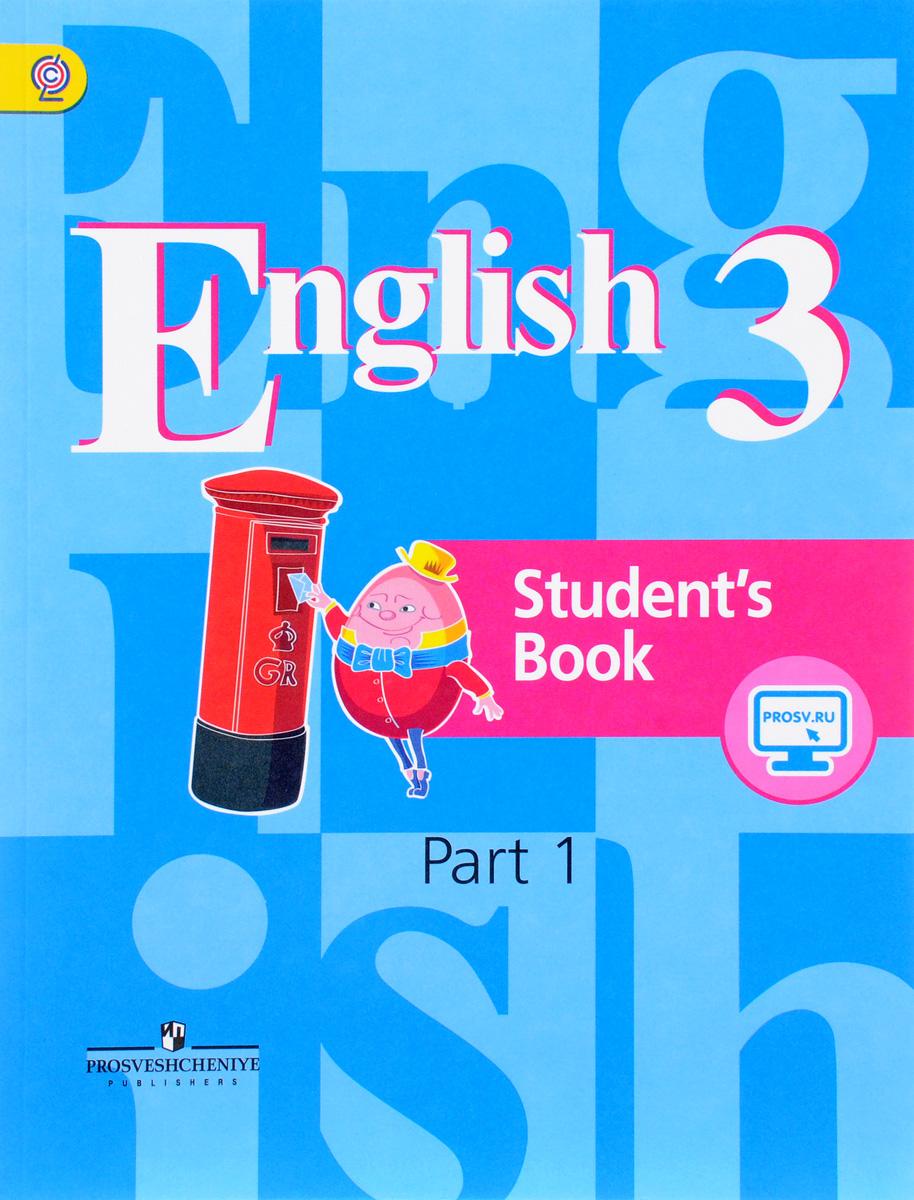 Владимир Кузовлев,Наталья Лапа,Ирина Костина,Е. Кузнецова English 3. Student's Book Part 1