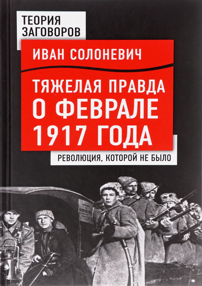 Иван Солоневич Тяжелая правда о феврале 1917 года. Революция, которой не было