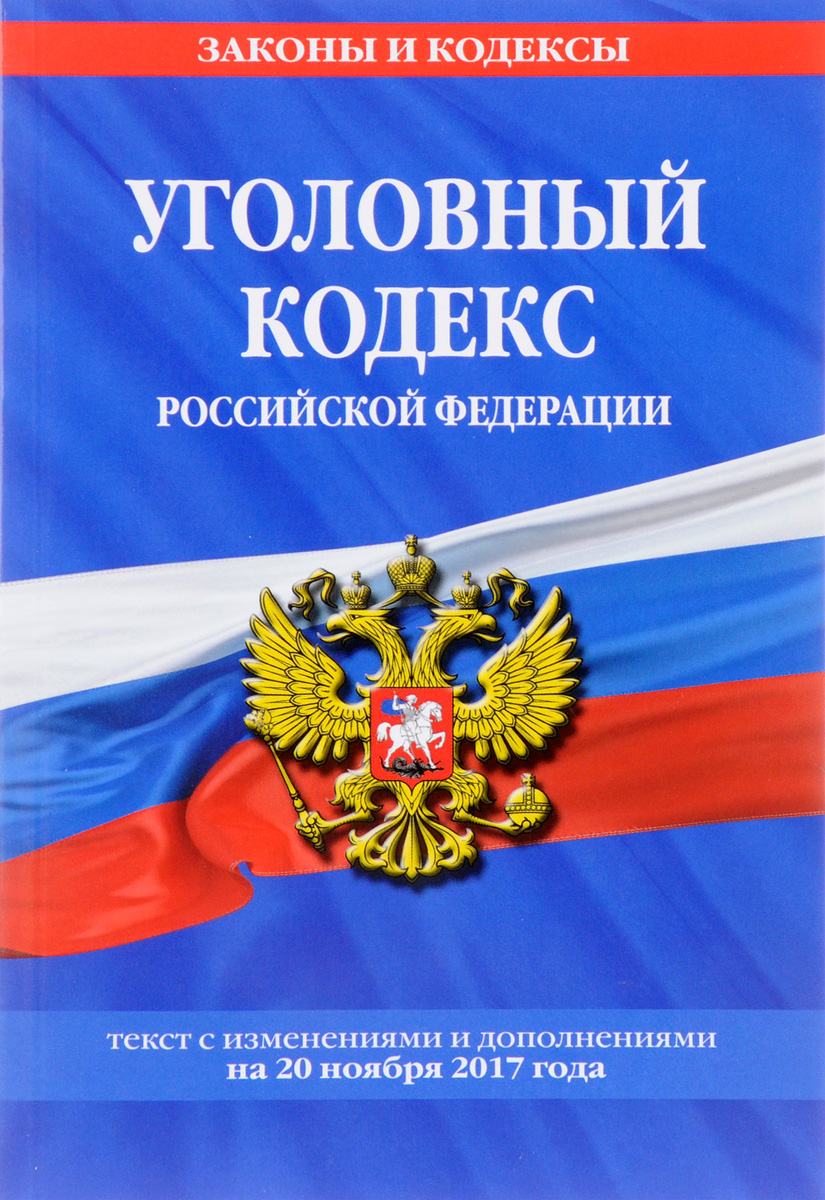 Уголовный кодекс Российской Федерации валентин дикуль упражнения для позвоночника для тех кто в пути