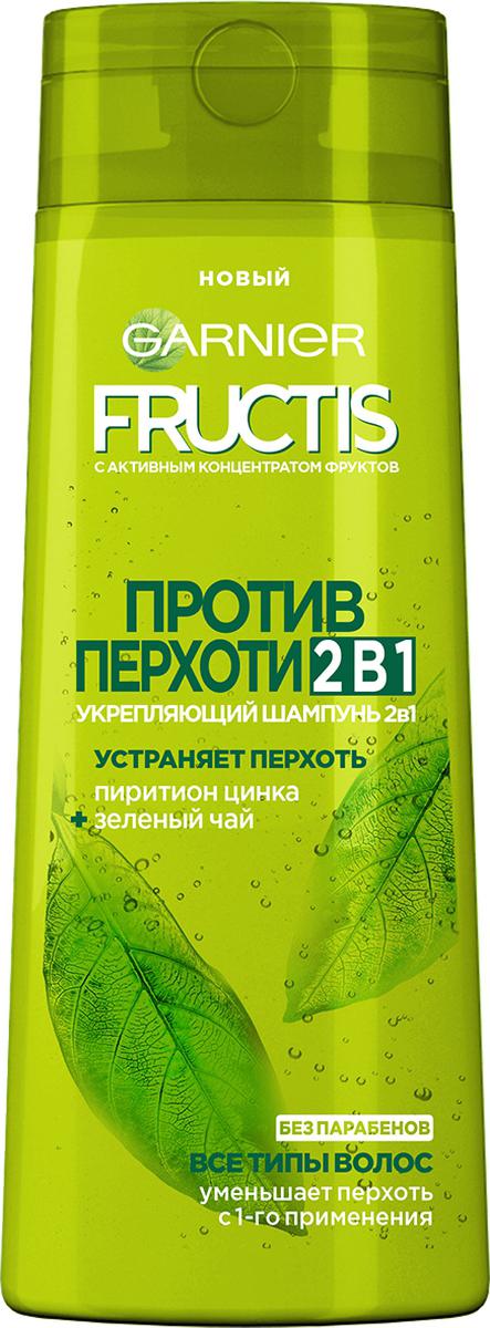 Garnier Fructis Шампунь для волос Фруктис Против перхоти, укрепляющий, для нормальных волос, с зеленым чаем и пиритионом цинка, 250 млC5954800Уникальная формула Фруктис Против Перхоти без парабенов, обогащенная зеленым чаем и пиритионом цинка, устраняет перхоть и придает блеск волосам. Результат: уменьшает перхоть с 1 применения, волосы становятся более блестящие.