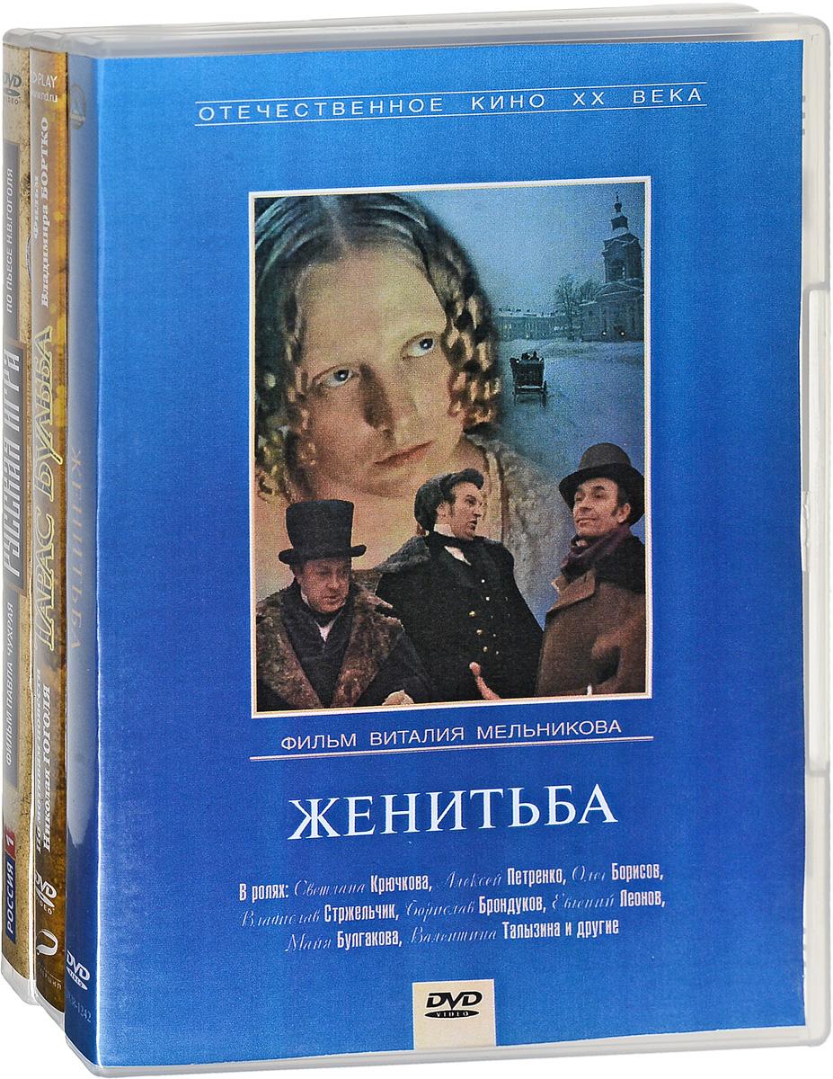 Золотой фонд отечественного кино: Николай Гоголь. Часть 2 (4 DVD) блокада 2 dvd