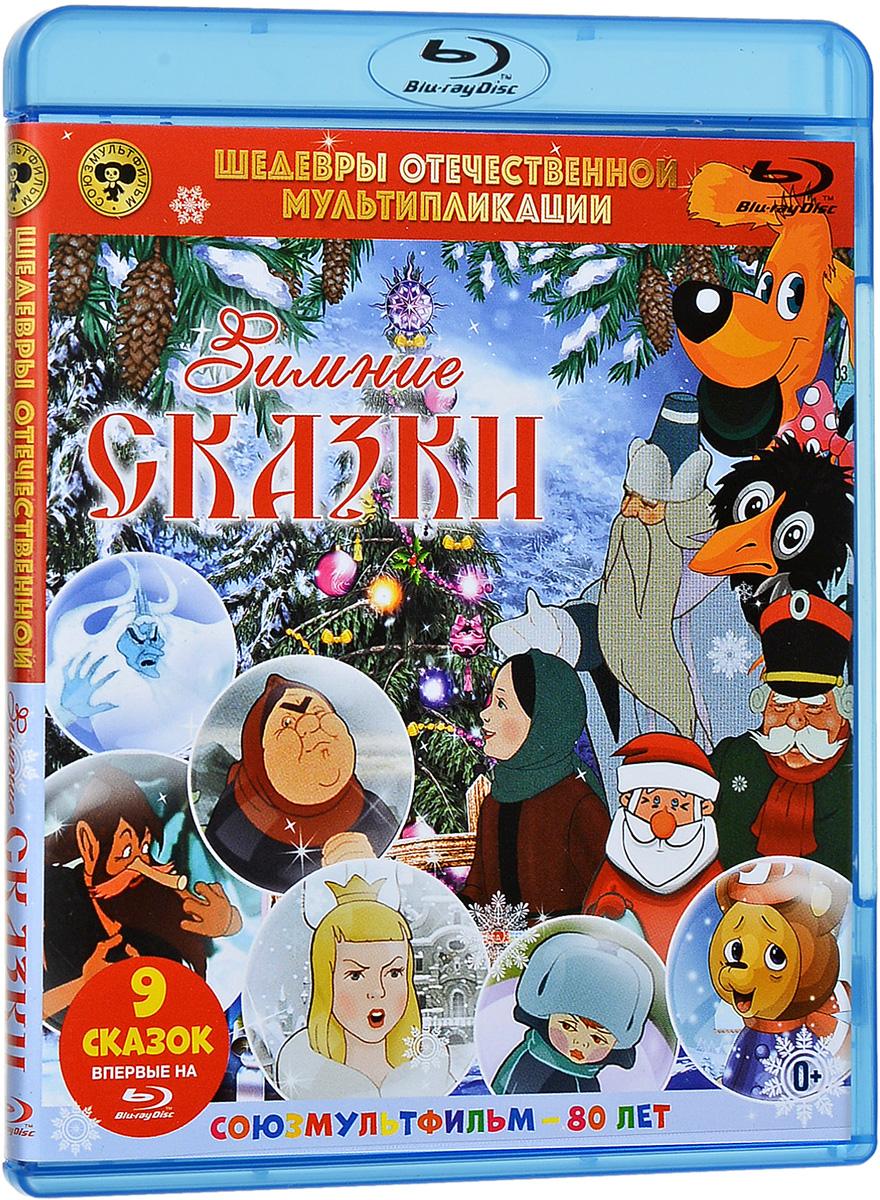 Зимние сказки: Сборник мультфильмов (Blu-ray) старый новый год полная реставрация звука и изображения
