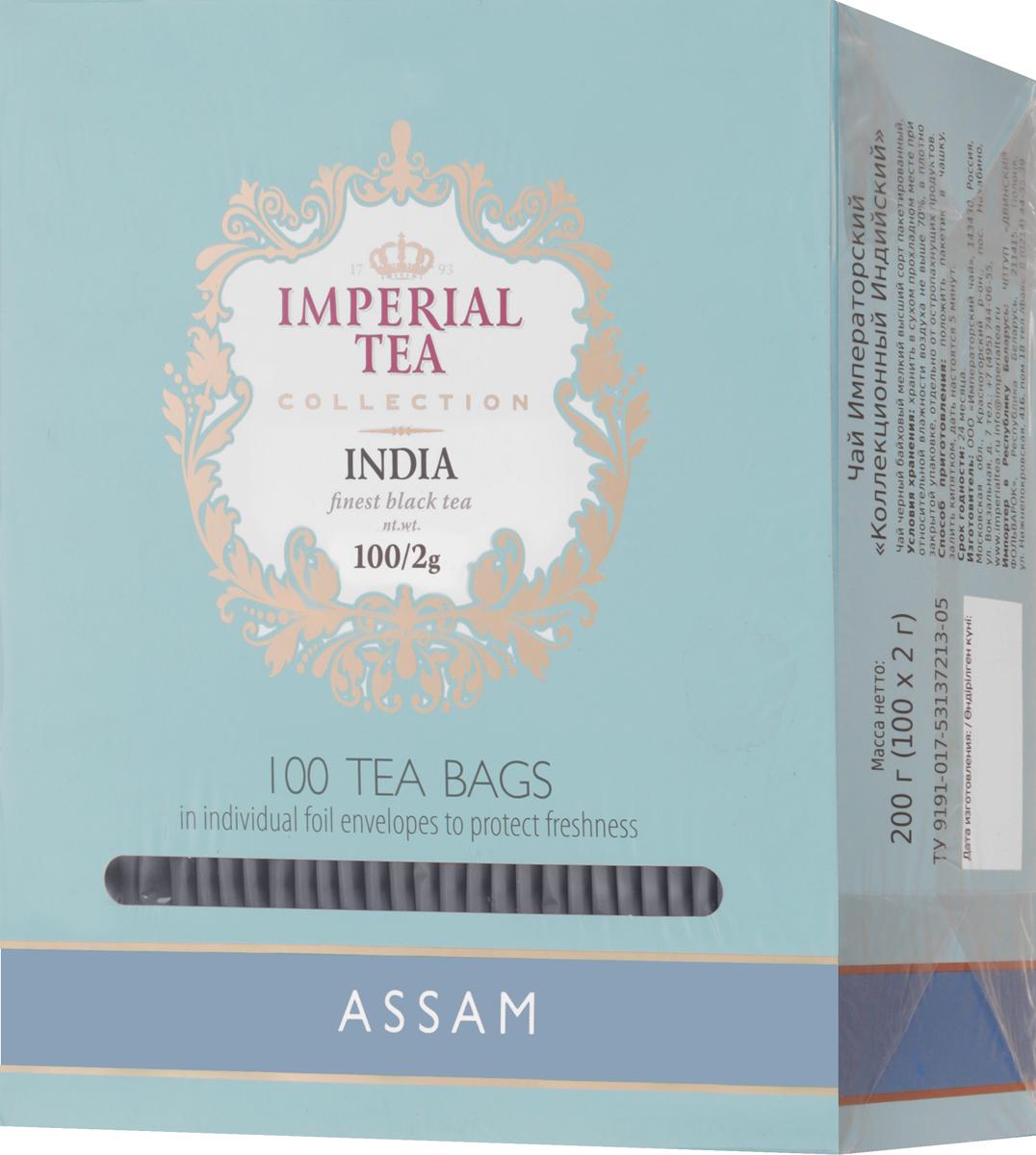 Императорский чай Collection Ассам, 100 шт 2005 чай ассам хармутти оптом