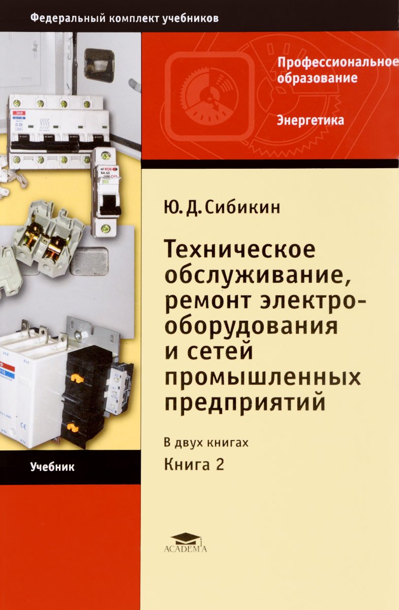 Техническое обслуживание, ремонт электрооборудования и сетей промышленных предприятий. Учебник. В 2 книгах. Книга 2