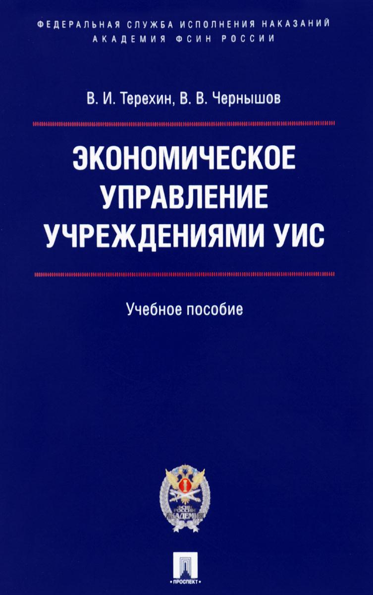 Экономическое управление учреждениями УИС. Учебное пособие