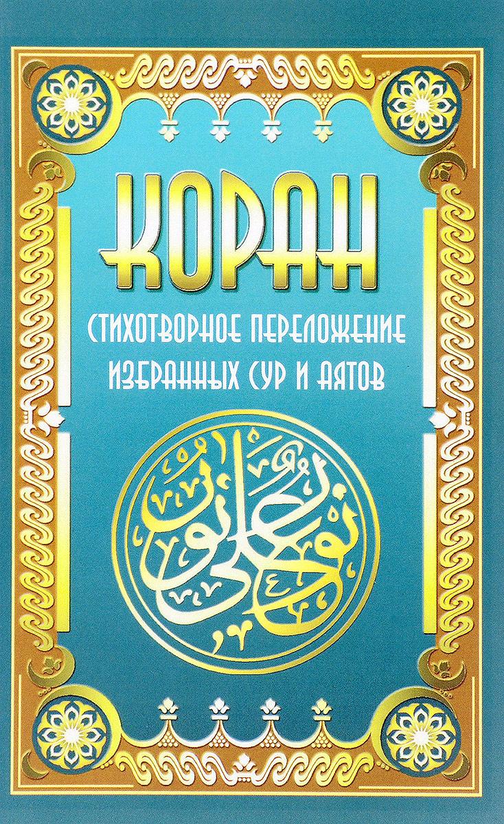 Коран. Стихотворное переложение избранных сур и аятов. Владимир Кевхишвили