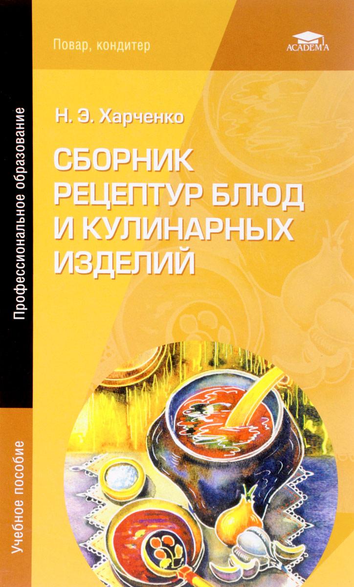 Сборник рецептур блюд и кулинарных изделий. Учебное пособие